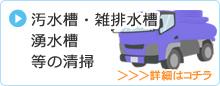 汚水槽・雑排水槽・湧水槽等の清掃