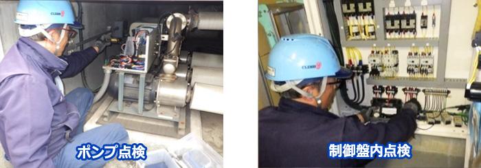 貯水槽清掃ポンプ点検、貯水槽清掃制御盤点検