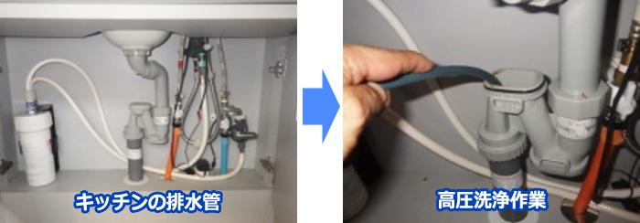 キッチンの排水管 高圧洗浄作業